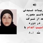 تجربه خانم منصوره بعد از لاغری 8سایز با لاغری ذهنی تنها در دو ماه